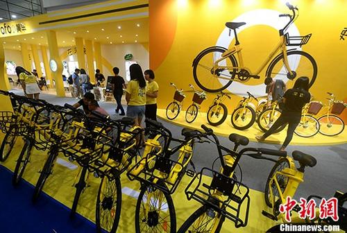 Ofo shared bikes were displayed at an exhibition. (File photo/China News Service)