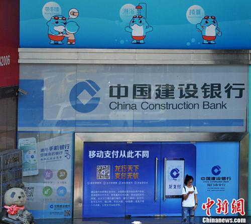 7月6日,中国人民银行上海总部发布的《中国金融市场发展报告(2016)》显示,截至2016年末,中国银行业金融机构本外币资产总额为232万亿元(人民币,下同),同比增长15.8%,当年中国商业银行实现净利润16490亿元,同比增长3.54%。图为7月6日,厦门街头的中国建设银行投放的广告。<a target='_blank' href='http://www-chinanews-com.dexuchina.com/'>中新社</a>记者 张斌 摄