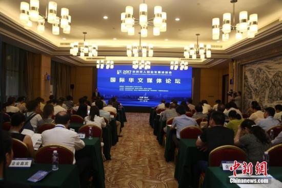 """13个国家代表研讨""""一带一路""""与海外华文教育"""