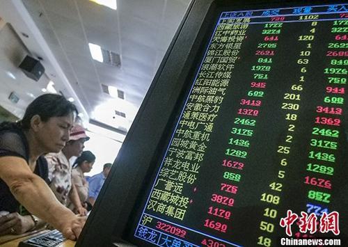 资料图:股民关注大盘走势。 <a target='_blank' href='http://www.chinanews.com/'>中新社</a>记者 骆云飞 摄