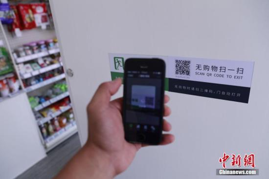 全球首创无人值守智慧店开创中国全新零售模式