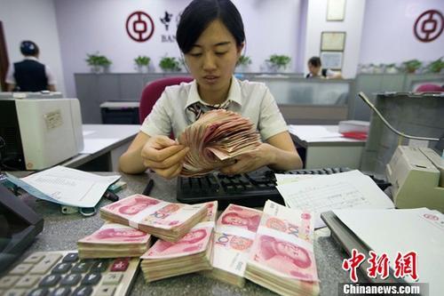 资料图:银行工作人员清点货币。 <a target='_blank' data-cke-saved-href='http://www.chinanews.com/' href='http://www.chinanews.com/'>中新社</a>记者 张云 摄