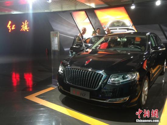 资料图:展出的红旗轿车。 <a target='_blank' href='http://www.chinanews.com/'>中新社</a>记者 吕盛楠 摄