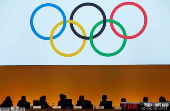 当地时间7月11日,瑞士洛桑,国际奥委会130届全会举行投票,决定洛杉矶和巴黎将承办2024年和2028年夏季奥运会,现在唯一的悬念是谁先举办。