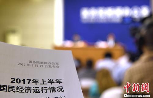 7月17日,国务院新闻办公室在北京举行新闻发布会,国家统计局新闻发言人、国民经济综合统计司司长邢志宏介绍2017年上半年国民经济运行情况,并答记者问。 <a target='_blank' href='http://www.chinanews.com/'>中新社</a>记者 张勤 摄