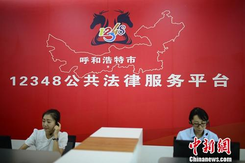 资料图片:呼和浩特的12348公共法律服务平台。 <a target='_blank' href='http://weisipa.com/'>中新社</a>记者 刘文华 摄
