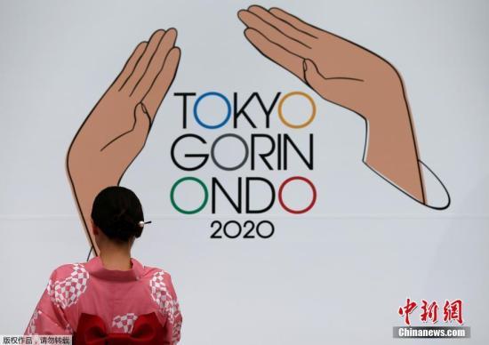 日本举行活动为2020年东京奥运会造势。
