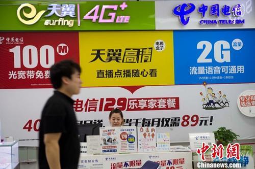 资料图:民众从电信服务柜台前经过。/p中新社记者 张云 摄