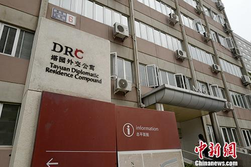 巴拿马共和国驻华大使馆所在的北京塔园外交公寓6号楼。 <a target='_blank' href='http://www.chinanews.com/'>中新社</a>记者 侯宇 摄