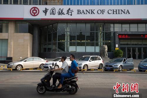 资料图:民众从银行前经过。<a target='_blank' href='http://www.chinanews.com/'>中新社</a>记者 张云 摄