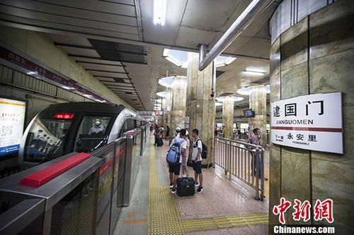 资料图:北京地铁。 中新社记者 贾天勇 摄
