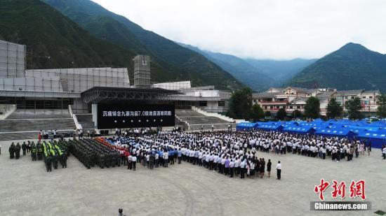 8月15日10时许,悼念九寨沟地震遇难者公祭活动在九寨沟县城新区文化广场举行。近千名机关干部、部队官兵、民众代表整齐列队,庄严肃立默哀1分钟,并敬献鲜花,深切缅怀在地震中遇难的同胞。 <a target='_blank' href='http://www.chinanews.com/' _fcksavedurl='http://www.chinanews.com/' _fcksavedurl='http://www.chinanews.com/' _fcksavedurl='http://www.chinanews.com/'>中新社</a>记者 周旺波 摄