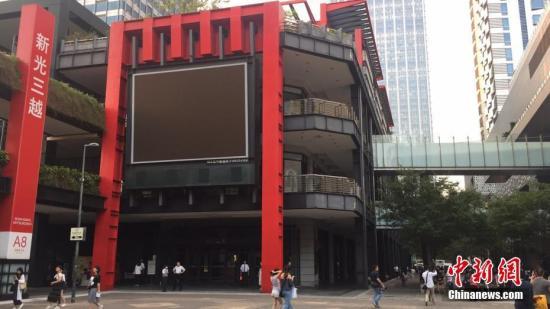 8月15日下午,台电公司大潭电厂6部机组跳脱,供电容量减少约400万千瓦,导致全台湾17个县市陆续传出无预警停电意外,668万户受影响。图为台北市最繁华的信义商圈的大型商场停电,室内一片漆黑,室外电子屏幕也停止了播放。中新社记者 路梅 摄