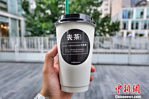 北京丧文化之丧茶饮品。中新网记者 李霈韵 摄