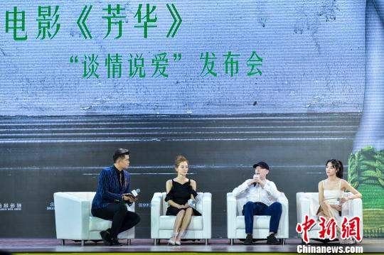 """图为电影《芳华》在海南海口举行""""谈情说爱""""发布会。 骆云飞 摄"""