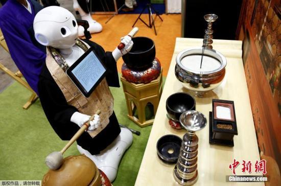 资料图片:机器人主持葬礼。