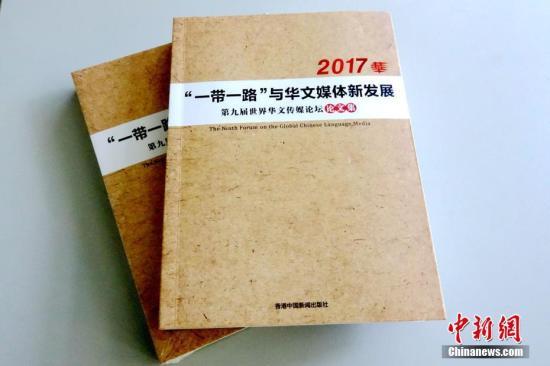 第九届世界华文传媒论?#38472;?#25991;集出版