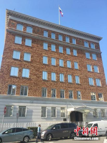 当地时间8月31日,美国旧金山格林街2790号,俄罗斯驻旧金山总领事馆。当天,美国国务院下令俄罗斯在9月2日前关闭旧金山总领事馆和华盛顿及纽约的两处建筑,以实现外交使团对等。 中新社记者 刘丹 摄