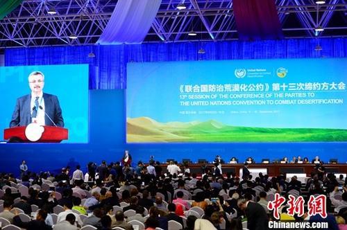9月6日,大会开幕现场。当日,《联合国防治荒漠化公约》第十三次缔约方大会在中国内蒙古自治区鄂尔多斯市开幕。中新社记者 刘文华 摄