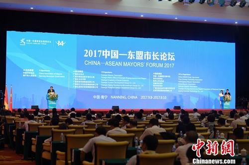 """9月9日,2017中国-东盟市长论坛在广西南宁市举行。来自中国-东盟各国城市的负责人、专家学者,以及商协会和企业代表就""""一带一路""""建设与中国-东盟城市合作开展交流。中新社记者 俞靖 摄"""