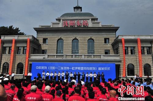 9月9日,中欧班列(沈阳—二连浩特—杜伊斯堡双向班列)首发仪式在沈阳东站举行。<a target='_blank' href='http://www.chinanews.com/'>中新社</a>记者 于海洋 摄