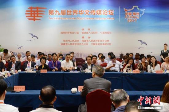 """9月10日,第九届世界华文传媒论坛――""""一带一路""""中的华文媒体分论坛在福州举行,多位学者及海外华文媒体代表在论坛上分享观点,提出问题。<a target='_blank' href='http://www.chinanews.com/'>中新社</a>记者 崔楠 摄"""