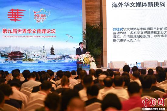 9月10日,第九届世界华文传媒论坛在福州举行。图为中国新闻社社长章新新发表主旨演讲。<a target='_blank' href='http://www.chinanews.com/'>中新社</a>记者 崔楠 摄