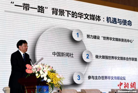 """9月10日,第九届世界华文传媒论坛在福州举行。图为中国新闻社社长章新新发表《""""一路一带""""与华文媒体新发展》主旨报告。<a target='_blank' href='http://www.chinanews.com/'>中新社</a>记者 张斌 摄"""
