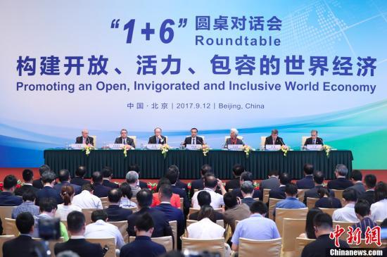 """9月12日,中国国务院总理李克强在北京同主要国际经济金融机构负责人举行""""1+6""""圆桌对话会。中新社记者 刘震 摄"""