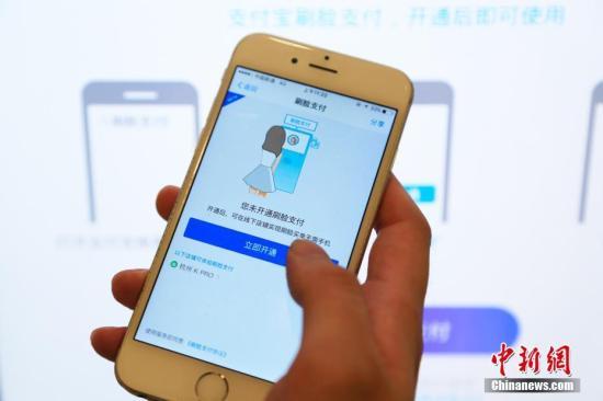 9月19日,刷脸支付需要先在支付宝APP上开通该项服务。近日,支付宝在杭州一家餐厅首次推出刷脸支付服务,用户开通该项功能后只需绑定手机号,通过支付平台刷脸即可完成交易,再也无须担心付款时手机没电或者忘带的尴尬。<a target='_blank' href='http://www.chinanews.com/'>中新社</a>记者 王远 摄