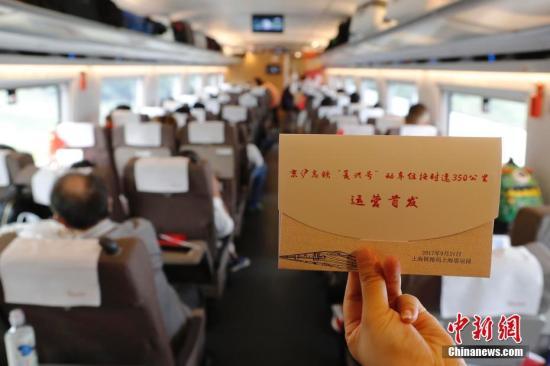 """9月21日,京沪高铁""""复兴号""""G2次列车实现350公里时速运营。殷立勤 摄"""