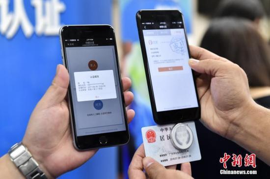 资料图:居民刷脸办业务。/p中新社记者 陈骥旻 摄
