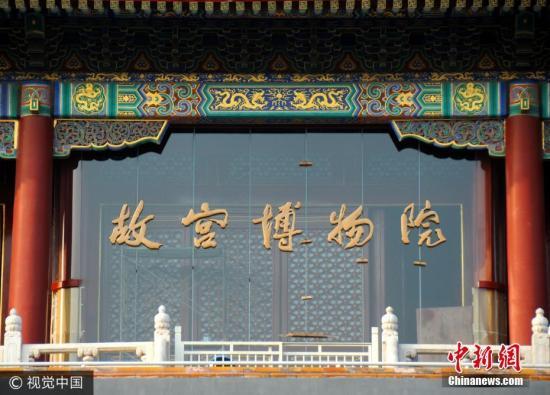 """资料图:""""故宫博物院""""五个大字,出现在了北京故宫博物院端门避风阁的玻璃幕墙上。"""