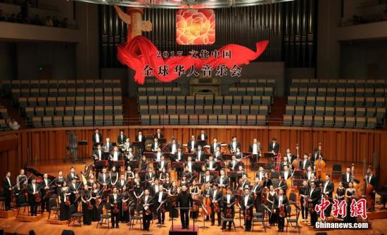 """2018""""文化中国·全球华人音乐会""""奏响国"""