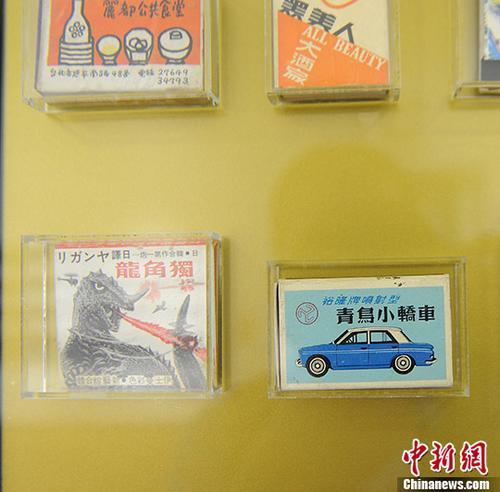"""9月27日下午,""""城市缩影――火柴盒""""庄永明收藏展在台北市迪化街迪化207博物馆展出。主办方欲透过火柴盒展,呈现台北半个世纪以来的城市缩影。图为上世纪60年代开创台湾生产轿车先河的裕隆青鸟轿车广告被印在火柴盒上。 <a target='_blank' href='http://www.chinanews.com/'>中新社</a>记者 蒋雪林 摄"""