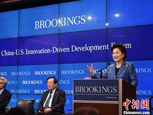 当地时间9月27日,中国国务院副总理刘延东在华盛顿布鲁金斯学会出席中美创新驱动发展主题研讨会并发表主旨演讲。 中新社记者 邓敏 摄