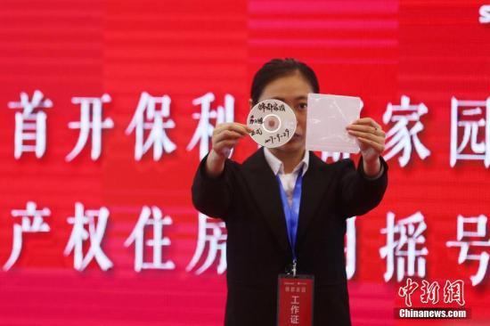材料图:北京共有产权住宅项目揭露摇号典礼现场。<a target='_blank' href='http://www.chinanews.com/'>中新社</a>记者 韩海丹 摄