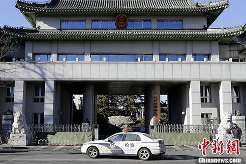 资料图:最高人民检察院。 <a target='_blank' href='http://vjdu.cn/'>中新社</a>记者 李慧思 摄