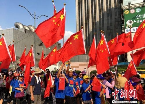 """10月1日,台湾中华统一促进党在台北举行""""庆祝光辉十月大游行"""",4000余位民众参加。中新社记者 邢利宇 摄"""