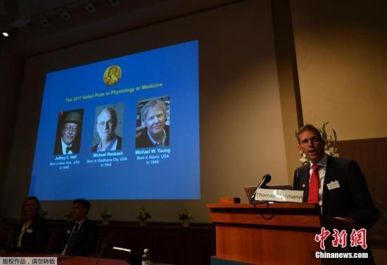 2017诺贝尔生理学或医学奖揭晓 三位科学家获奖