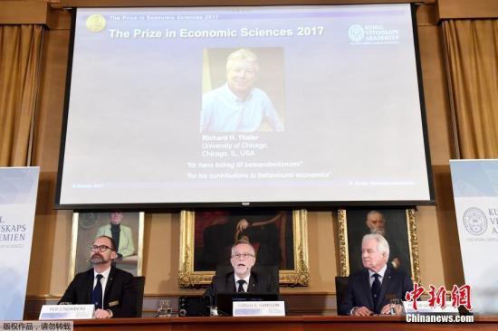 当地时间10月9日,瑞典皇家科学院宣布将2017年诺贝尔经济学奖授予美国经济学家理查德・泰勒(Richard H. Thaler),表彰其在行为经济学领域的贡献。