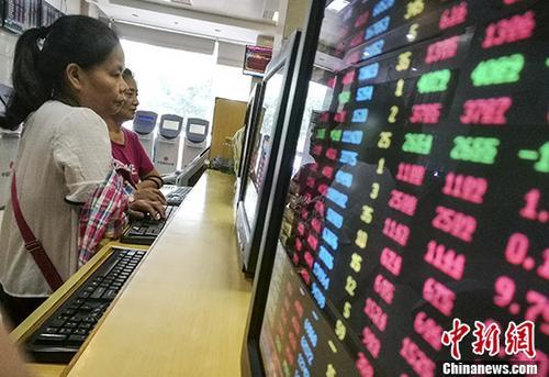 资料图:某证券公司营业部内的股民关注股市动态。 <a target='_blank' href='http://www.chinanews.com/'>中新社</a>记者 骆云飞 摄