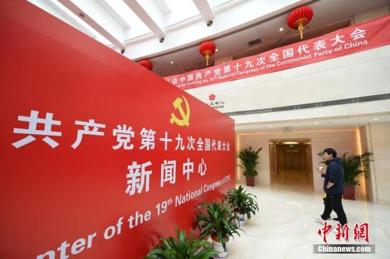 10月11日,设在北京梅地亚宾馆的中国共产党第十九次全国代表大会新闻中心正式启动对外接待服务,开始为采访十九大的境内外记者发放采访证件、受理采访申请、安排参加大会采访活动等。中新社记者 侯宇 摄