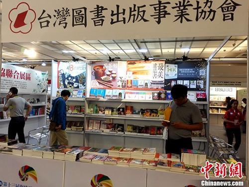 10月13日,200多家台湾机构参展海峡两岸图书交易会。 记者 杨伏山 摄