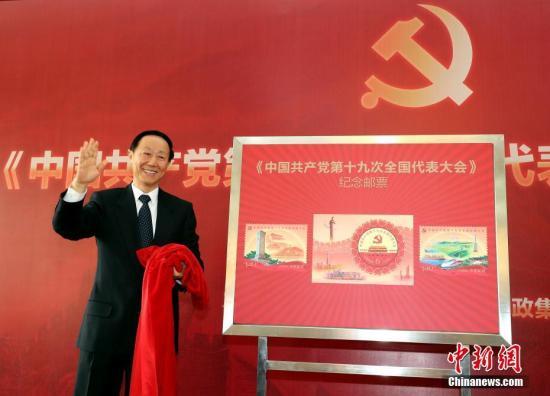 """10月17日,国家邮政局和中国邮政集团公司在北京举行《中国共产党第十九次全国代表大会》纪念邮票揭幕仪式,全国政协副主席王家瑞为邮票揭幕。该纪念邮票一套2枚,小型张1枚,将于10月18日正式发行。邮票内容为""""不忘初心""""、""""继续前进"""";小型张内容为""""筑梦""""。 中新社记者 张宇 摄"""