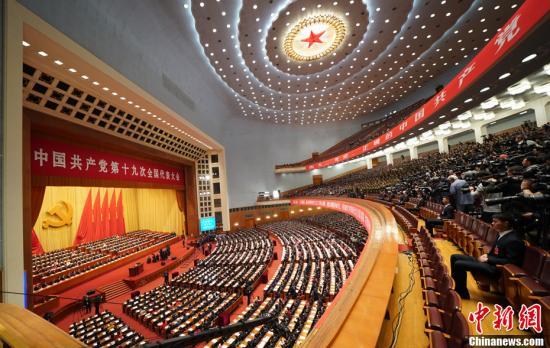 10月18日,中国共产党第十九次全国代表大会在北京人民大会堂开幕。<a target='_blank' href='http://www.chinanews.com/'>中新社</a>记者 毛建军 摄