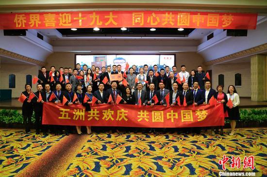 10月18日,中国共产党第十九次全国代表大会在北京人民大会堂开幕,来自全球65个国家和地区的280余位浙籍侨界青年代表在浙江省侨联的组织下齐聚杭州,观看十九大开幕会盛况。 中新社记者 王远 摄