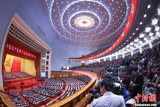 10月18日上午,中国共产党第十九次全国代表大会在北京人民大会堂开幕。 中新社记者 刘震 摄