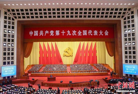 资料图:10月18日上午,中国共产党第十九次全国代表大会在北京人民大会堂开幕。 中新社记者 刘震 摄