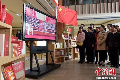10月18日,在安徽省合肥市三孝口书店里,民众观看中共十九大开幕会直播。当日,中国共产党第十九次全国代表大会在北京人民大会堂开幕。 记者 张娅子 摄